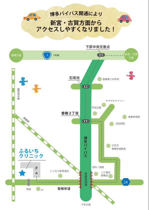 新宮・古賀方面から古市クリニックへのアクセス方法