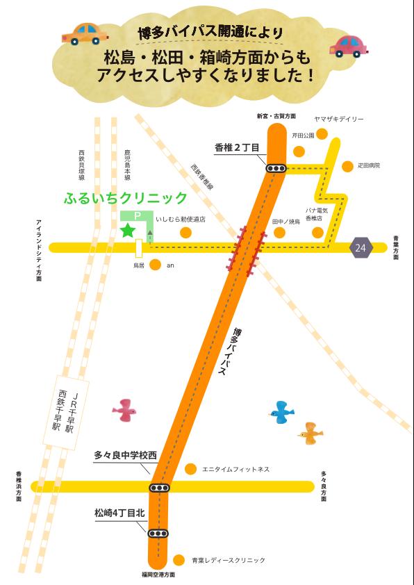 松島・松田・箱崎方面からふるいちクリニックへのアクセス方法
